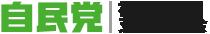 自由民主党福岡県支部連合会