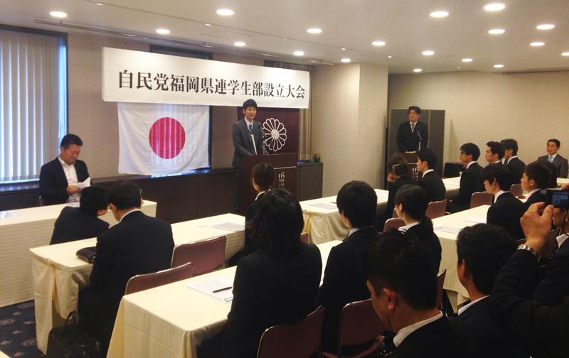 自民党福岡県連学生部設立大会が開催されました