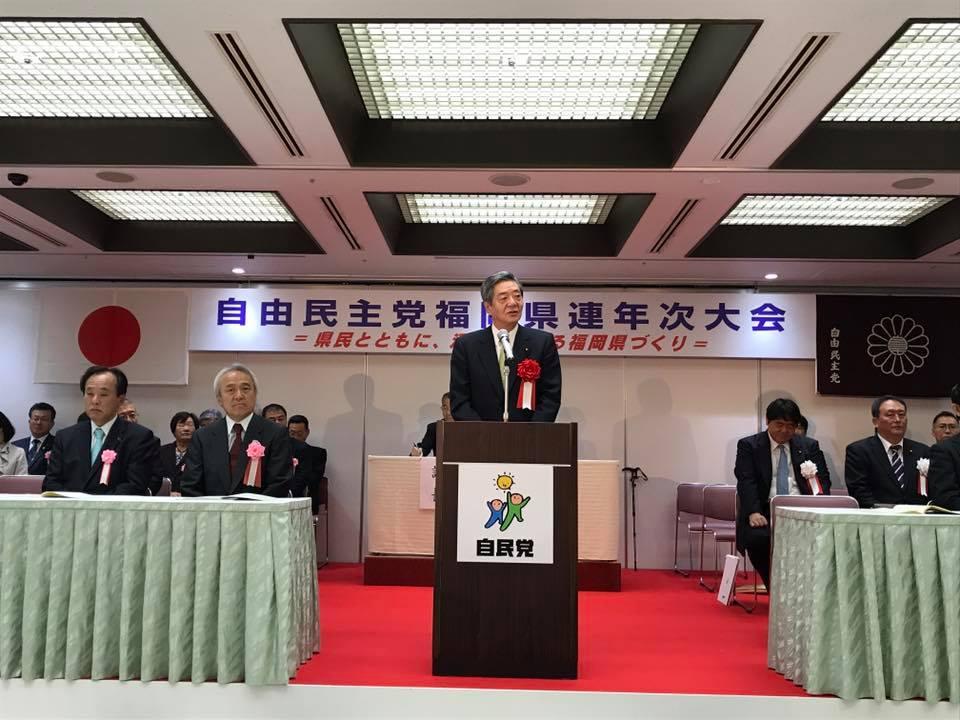 自民党福岡県連年次大会1