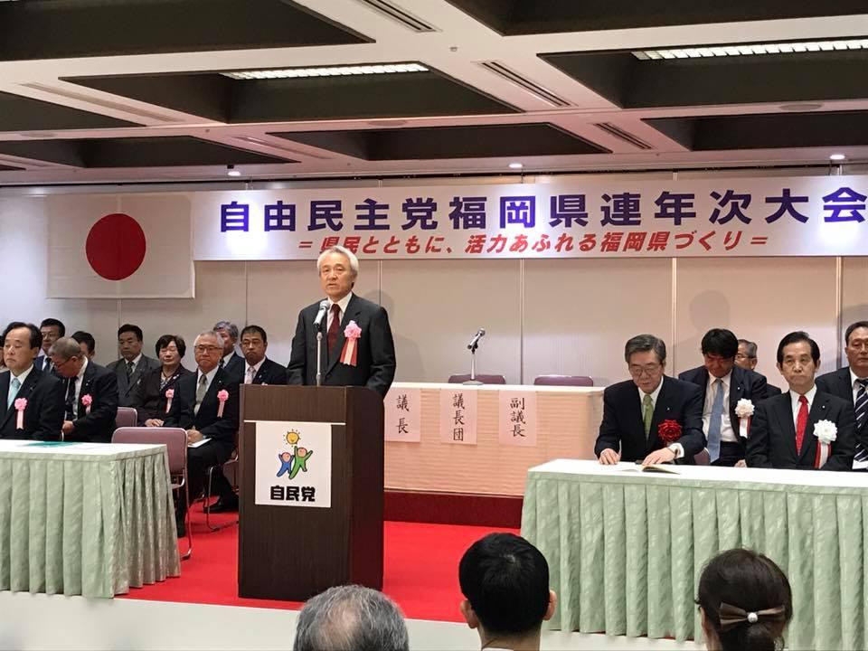 自民党福岡県連年次大会2
